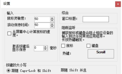 NohBoard(鼠标键盘操作显示软件)
