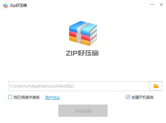 BestZip(zip好压缩)软件