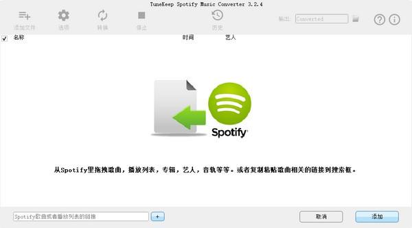 TuneKeep Spotify Music Converter(音乐转换器)免费版