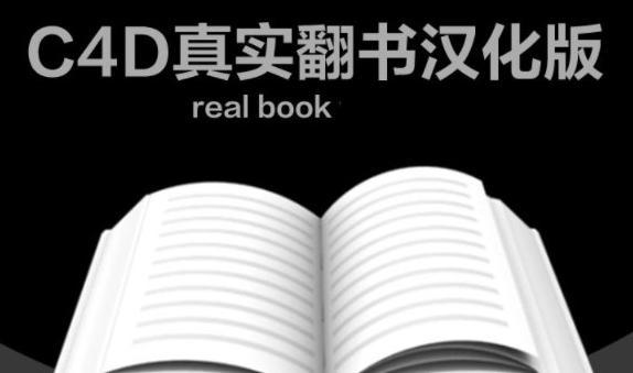 Realbook(C4D书本翻页预设插件)
