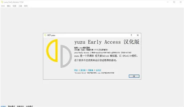 yuzu模拟器1