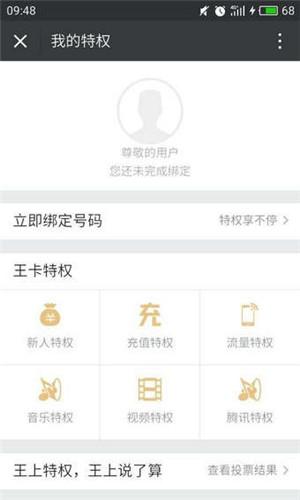 王卡助手app3