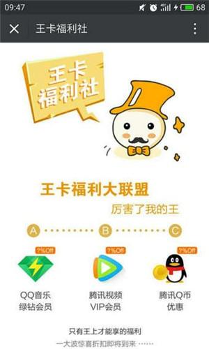 王卡助手app2