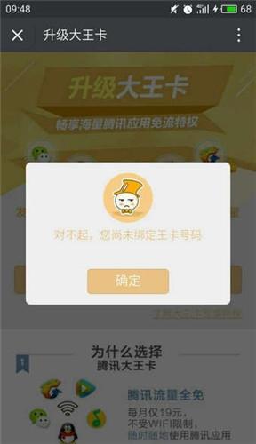 王卡助手app1