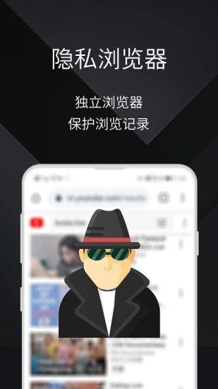 隐私手机大师官方版