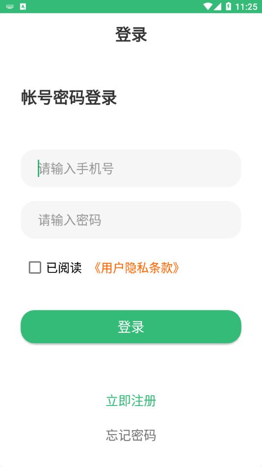 帮你忙房源app安卓版