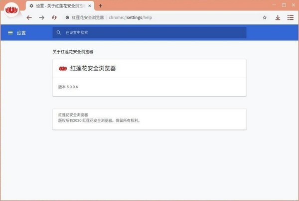 红莲花安全浏览器