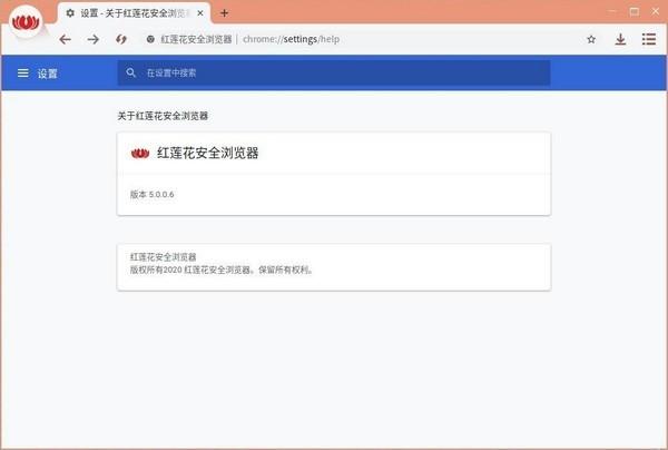红莲花安全浏览器1