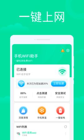 手机WiFi管理系统官方版