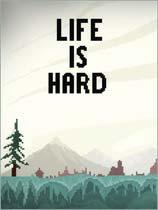 生活很艰难