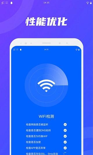 卫星wifi官方版