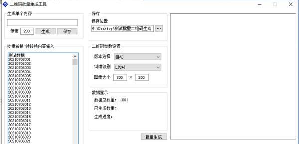 二维码批量生成工具(支持离线)免费版