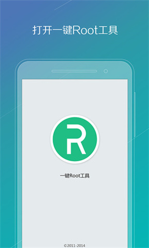 小米一键root工具2020专业版