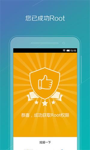小米一键root工具2020专业版4