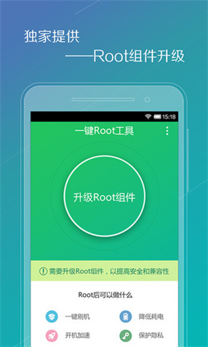 小米一键root工具2020专业版2