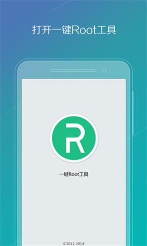 小米一键root工具2020专业版1
