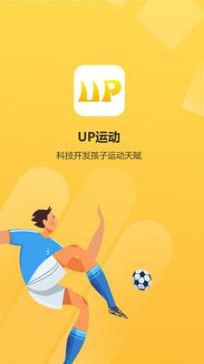 UP运动安卓版