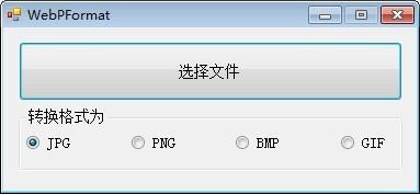 批量webp格式转换成gif正式版1