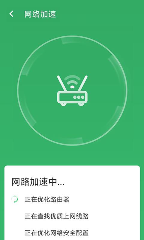wifi连接大师手机版