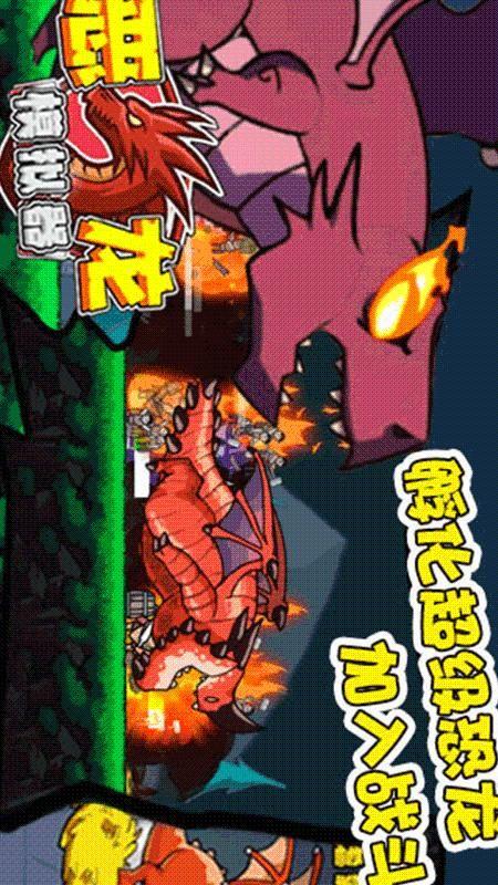 恶龙模拟器最新版