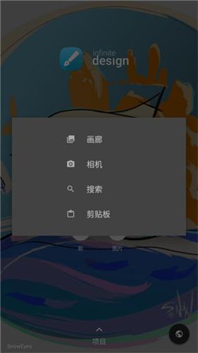InfiniteDesign破解版中文版1