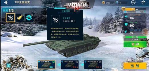装甲前线最新版