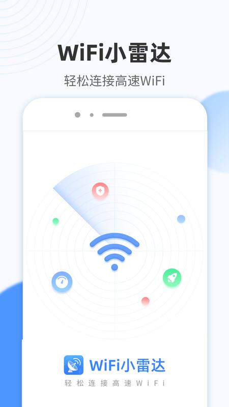 WiFi小雷达官方版