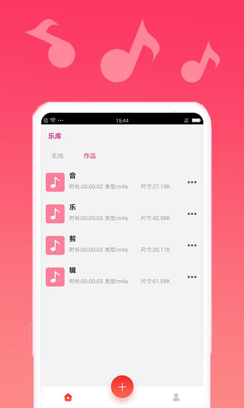 音乐剪辑宝安卓版