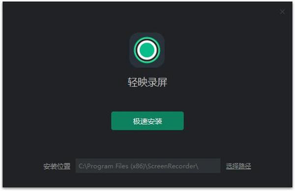 轻映录屏官网