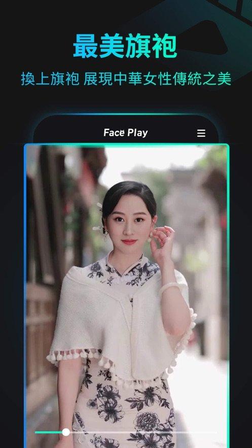 抖音Faceplay剪辑最新版