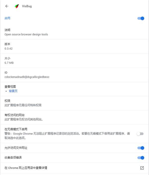 VisBug Chrome插件最新版