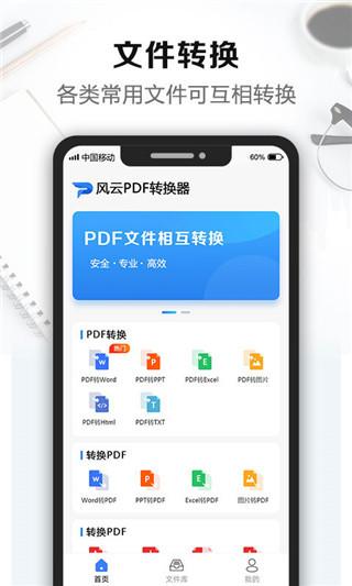 风云PDF转换器官方版