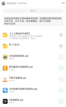 大奔软件库官方版