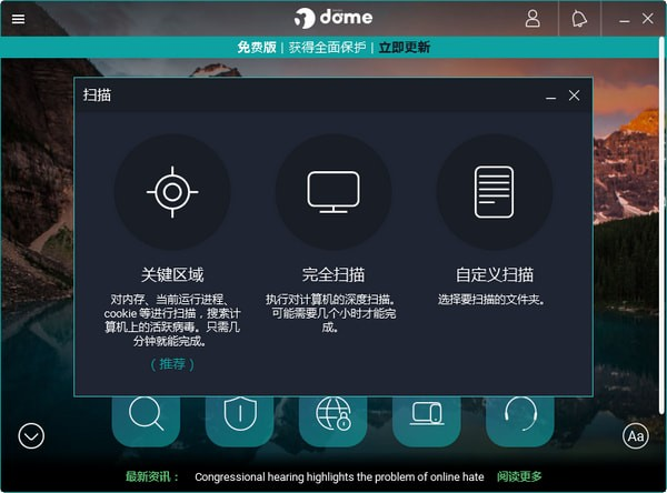 Panda Free Antivirus(熊猫免费云杀毒)软件