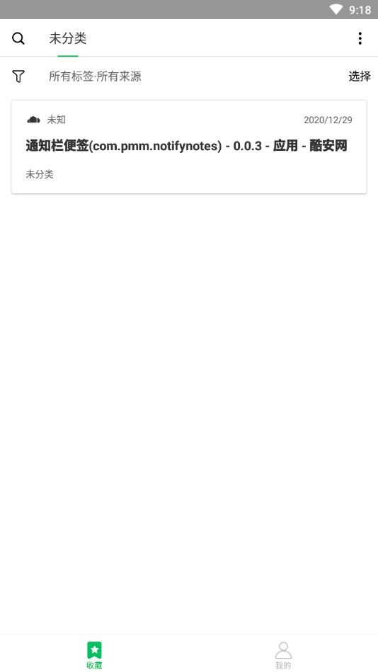云书签工具最新版
