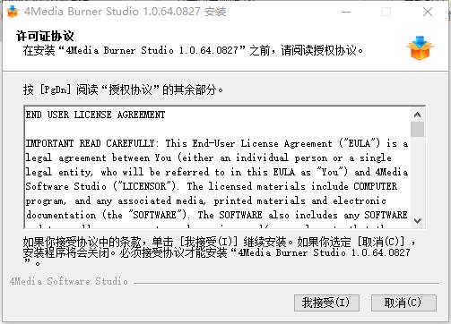 4Media Burner Studio中文版