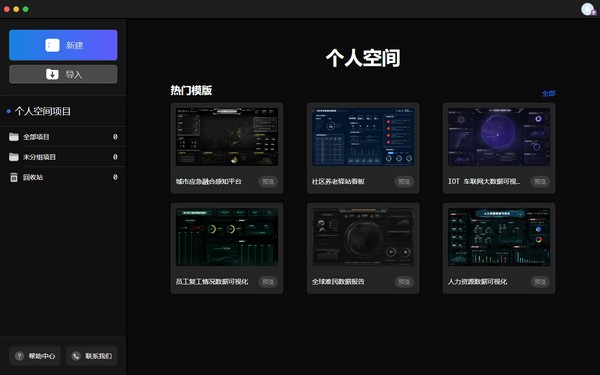 即视(可视化编辑器)app