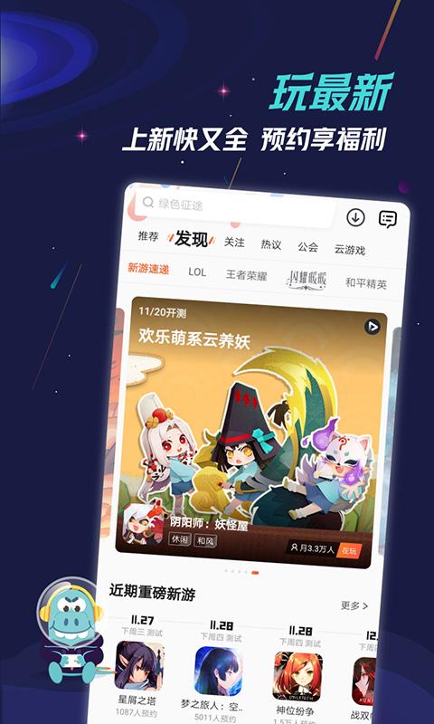 九游游戏中心最新版