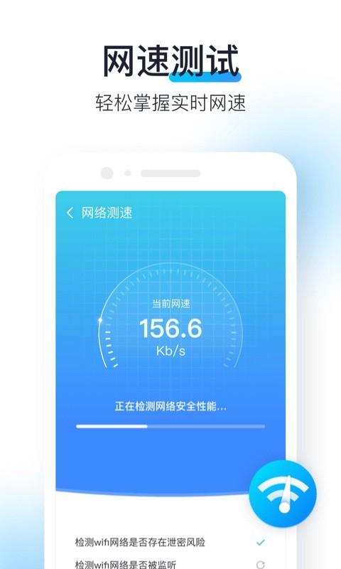 手机WIFI大师app