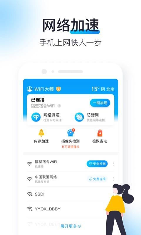 手机WIFI大师最新版
