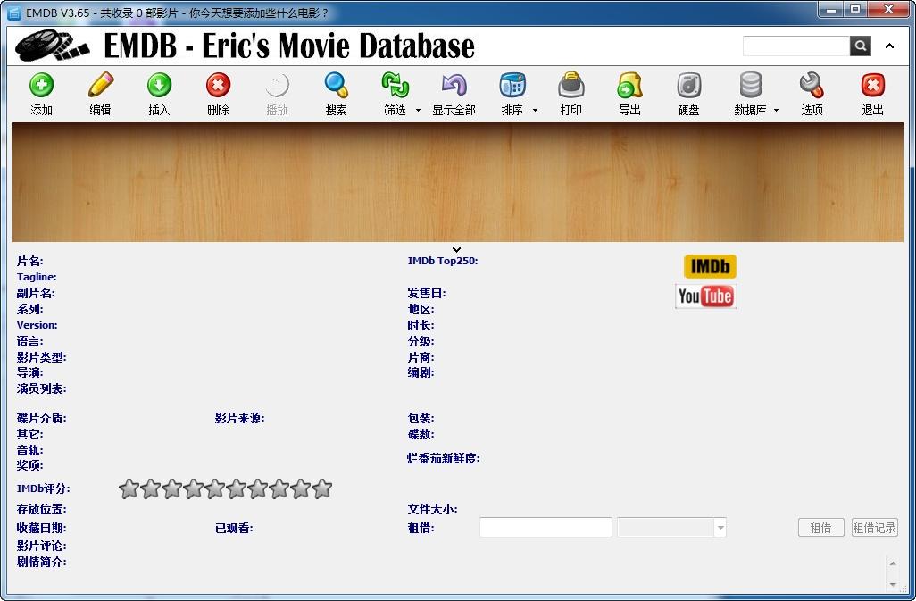 EMDB(艾瑞克电影资料库)软件