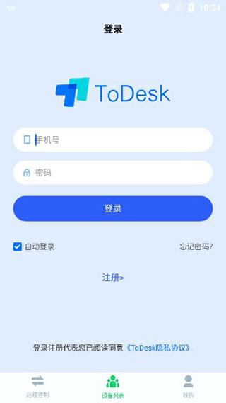 todesk官方版
