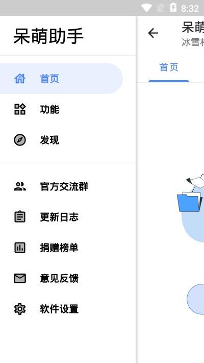 小呆萌助手app