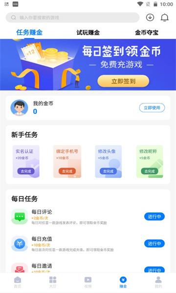 清都手游官网版
